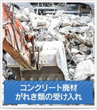 コンクリート廃材、がれき類の受け入れ
