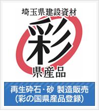 再生砕石・砂 製造販売 (彩の国県産品登録)