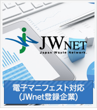 電子マニフェスト対応 (JWnet登録企業)