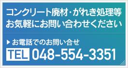 コンクリート廃材・がれき処理等お気軽にお問い合せください。お電話でのお問い合せ TEL 048-554-3351